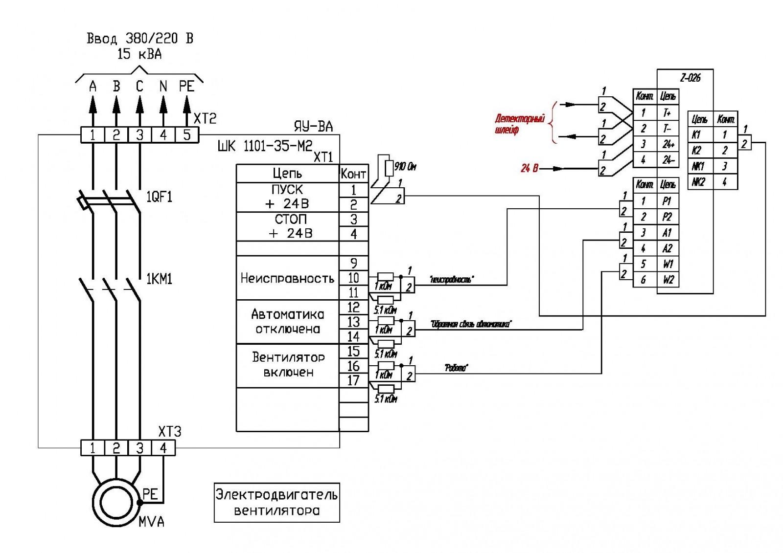 Схема электрическая управления вентилятором 154